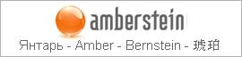 «Amberstein» - Настоящий Балтийский Янтарь