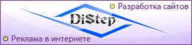 distep