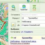 Общественный транспорт Чебоксар и Новочебоксарска