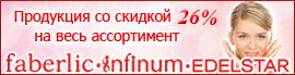 www.faberlic39.blogspot.ru