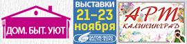 Балтик-Экспо   Выставки, ярмарки